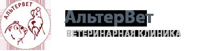 Ветеринарная клиника «АльтерВет», СПб, круглосуточно