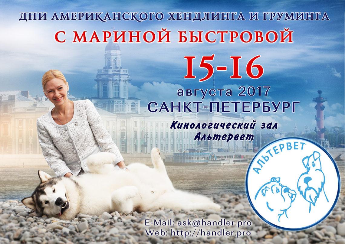 мастер класс Марины Быстровой по американскому хендлингу и грумингу