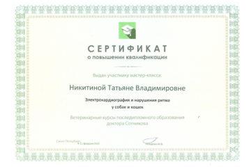 Сертификат Никитина ТВ