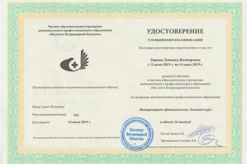 Удостоверение о повышение квалификации Тюрина Татьяна Викторовна
